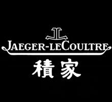 积家 Jaeger LeCoultre
