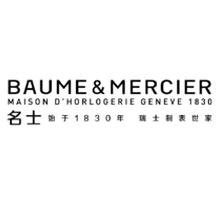 名士 Baume & Mercier